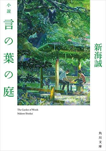 小説 言の葉の庭<小説 言の葉の庭> (角川文庫)