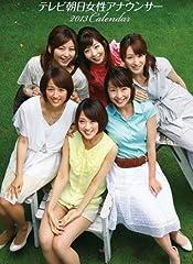 テレビ朝日女性アナウンサー カレンダー2013年