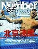 Sports Graphic Number (スポーツ・グラフィック ナンバー) 北京五輪速報特集 2008年 9/3号 [雑誌]