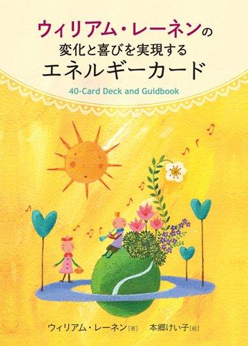 ウィリアム・レーネンの 変化と喜びを実現するエネルギーカード