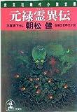 元禄霊異伝 (光文社時代小説文庫)