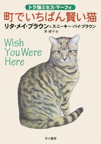 町でいちばん賢い猫―トラ猫ミセス・マーフィ (ハヤカワ文庫―ハヤカワ・ミステリ文庫)