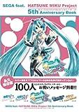 SEGA feat. HATSUNE MIKU Project 5th Anniversary Book (ファミ通の攻略本)