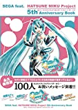 SEGA feat. HATSUNE MIKU Project 5th Anniversary Book (ファミ通の攻略本)