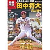 「田中将大」完全読本 (別冊宝島 1680 カルチャー&スポーツ)