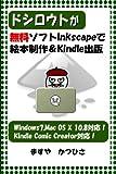 ドシロウトが無料ソフトInkscapeで絵本制作&Kindle出版