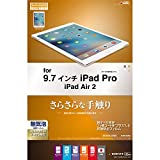 Amazon.co.jpラスタバナナ iPad Pro 9.7インチ フィルム スーパーさらさら 反射防止 アイパッド プロ 液晶保護フィルム 日本製 R707AIR3