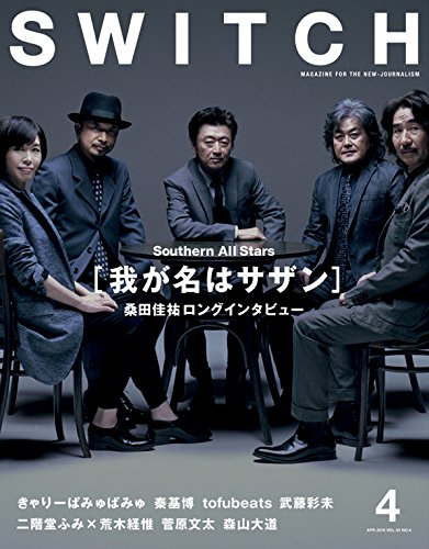 SWITCH Vol.33 No.4 Southern All Stars