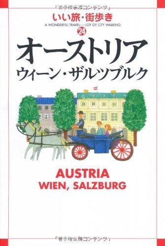 オーストリア・ウィーン・ザルツブルク