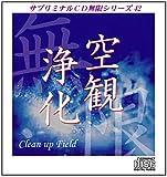 サブリミナルCD無限「空観浄化~Clean up Field~」