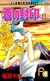 蒼の封印(11) (フラワーコミックス)
