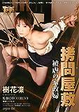 拷問屋敷 被虐の家政婦 樹花凜 ドグマ [DVD]