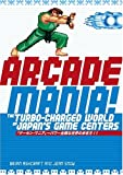 英文版 ゲーセン・マニア - Arcade Mania: The Turbo-charged World of Japan's Game Centers