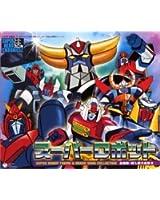 スーパーヒーロークロニクル スーパーロボット主題歌・挿入歌大全集II(宇宙円盤大戦争-グレンダイザー-大空魔竜ガイキング-ガ・キーン-ダンガードA-バラタック-ゲッターロボ號-コン・バトラーV-ボルテスV-ダイモス-ダイケンゴー-ダルタニアス-ゴッドシグマ)