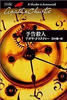 予告殺人 (ハヤカワ文庫—クリスティー文庫)
