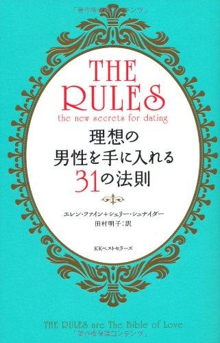 現代版ルールズ