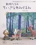 動物たちのちいさなあみぐるみ (レディブティックシリーズ no. 3098)