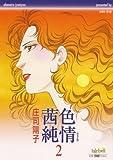茜色純情 2 (フェアベルコミックス)