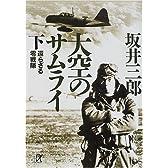 大空のサムライ(下) 還らざる零戦隊 (講談社+α文庫)