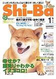 Shi-Ba (シーバ) 2005年 01月号