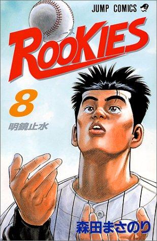 ROOKIES (8) (ジャンプ・コミックス)森田 まさのり