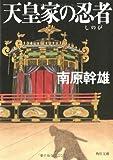 天皇家の忍者(しのび) (角川文庫)