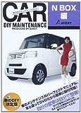 DVD>車のDIYメンテナンスDVD「N-BOX編」(DVD付】 (<DVD>)