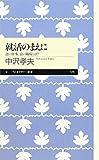 菅・小沢の民主党代表選と日本の政策課題2:新卒者の就職難・雇用減少と超高齢化社会への対応
