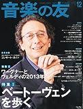 音楽の友 2012年 12月号 [雑誌]