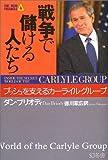 戦争で儲ける人たち—ブッシュを支えるカーライル・グループ