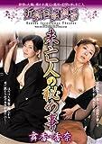 近親官能劇場 未亡人の秘め事 香奈・舞香 [DVD]
