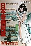 日本奇病同盟 / 佐多 みさき のシリーズ情報を見る