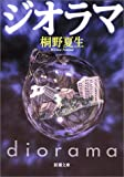Diorama (Mass Market Paperback) (2001) ISBN: 4101306311 [Japanese Import]