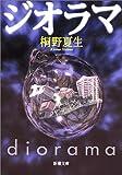 ジオラマ (新潮文庫)