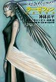 ラーゼフォン—時間調律師 (徳間デュアル文庫)