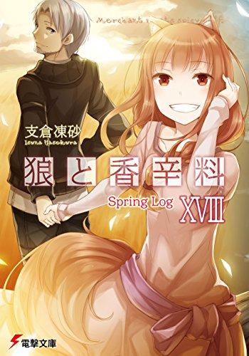 狼と香辛料XVIII Spring Log<狼と香辛料> (電撃文庫)