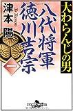 大わらんじの男〈1〉―八代将軍 徳川吉宗 (幻冬舎時代小説文庫)