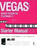 VEGAS MOVIE STUDIO HD PLATINUM 11 Starter Manua