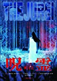 呪霊 THE MOVIE [DVD]