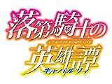 落第騎士の英雄譚《キャバルリィ》 2巻 (デジタル版ガンガンコミックスONLINE)