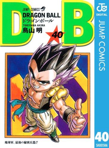 DRAGON BALL モノクロ版 40 (ジャンプコミックスDIGITAL)