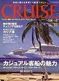 クルーズ 2008年 11月号 [雑誌]