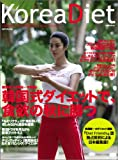 「Korea Diet」コリア・ダイエット vol.1 (白夜ムック (201))