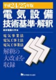 電気設備技術基準・解釈 平成24/25年版