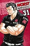 WORST(31) (少年チャンピオン・コミックス)