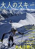 大人のスキー 2016 (ブルーガイド・グラフィック)