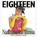 Myこれ!チョイス 11 EIGHTEEN+シングルコレクション
