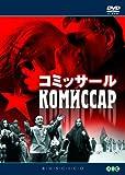 ロシア映画DVDコレクション コミッサール[DVD]