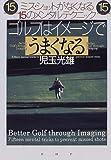 ゴルフはイメージでうまくなる―ミス・ショットがなくなる15のメンタルテクニック