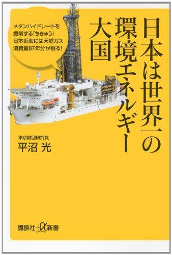 日本は世界一の環境エネルギー大国 (講談社+α新書)